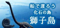 船で渡ろう化石の島 獅子島