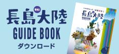 長島大陸 GUIDE BOOK ダウンロード