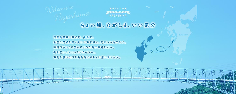 ちょい旅、ながしま、いい気分 鹿児島県最北端の町、長島町。温暖な気候と青く美しい海岸線に、おいしい地グルメ。時間がゆっくり流れるような町の景色にホッ。橋を渡ってちょっとドライブへ、海風を感じながら長島町までちょい旅しませんか。