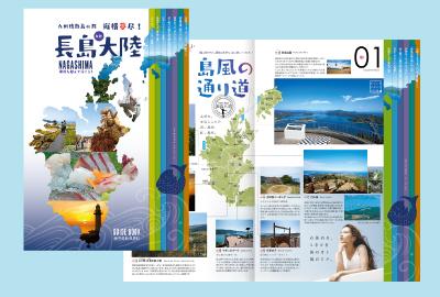 長島大陸パンフレット