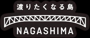 渡りたくなる島 NAGASHIMA