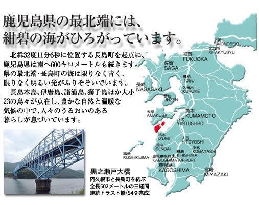 鹿児島県の最北端に位置する長島町