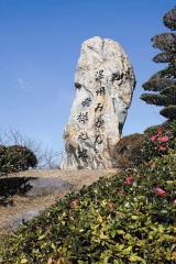 温州みかん発祥についての石碑