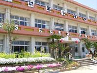 平尾小学校