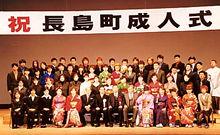 長島町成人式
